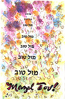 Card 21:  Mazel Tov Two